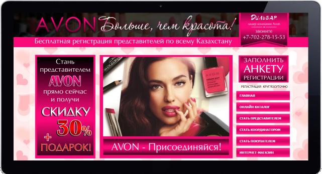 Avon реклама в интернете реклама в стихах магазину канцтоваров