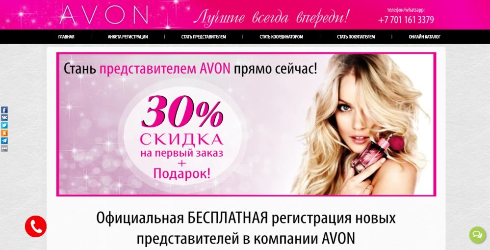 Яндекс avon lise watier купить косметика