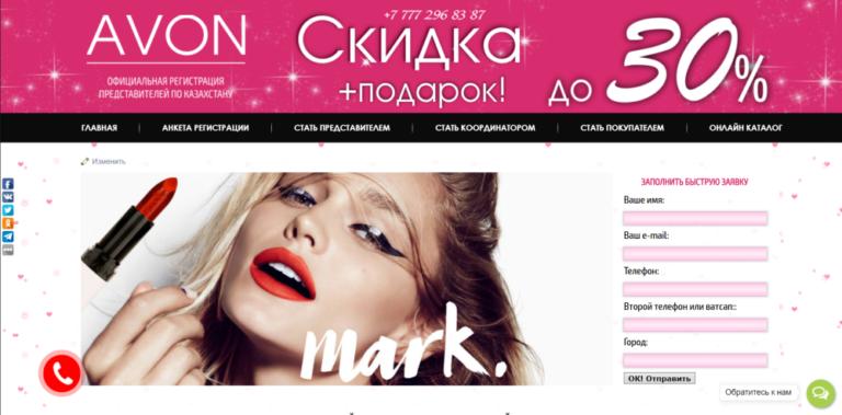 Avon представителям казахстан intraceuticals косметика купить в интернет