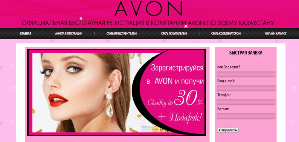 Avon для представителей кз avon парфюм для мужчин